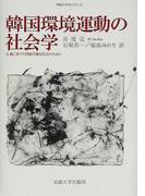 韓国環境運動の社会学 正義に基づく持続可能な社会のために (韓国の学術と文化)