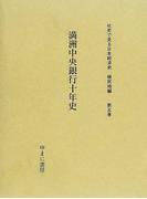 社史で見る日本経済史 復刻 植民地編第5巻 満洲中央銀行十年史