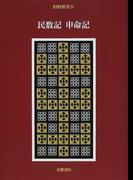 旧約聖書 3 民数記 申命記