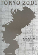 東京計画2001