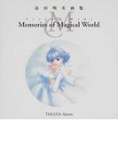 Creamy Mami memories of magical world 高田明美画集