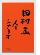 田村孟 人とシナリオ (「人とシナリオ」シリーズ)