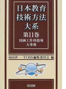 日本教育技術方法大系 第11巻 図画工作科指導大事典