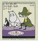 ムーミン・コミックス 14巻セット