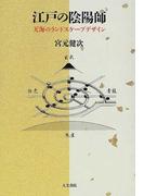 江戸の陰陽師 天海のランドスケープデザイン