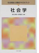 社会学 (社会福祉士養成テキストブック)