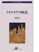 トリエステの坂道 須賀敦子コレクション (白水Uブックス エッセイの小径)(白水Uブックス)