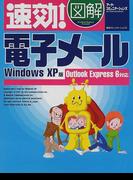 速効!図解電子メール Windows XP版