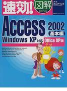 速効!図解Access 2002 Office XP版 基本編