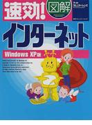 速効!図解インターネット Windows XP版