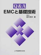 Q&A EMCと基礎技術
