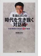 生島ヒロシの時代を生き抜く対話術 お宝情報を引き出す51の秘訣
