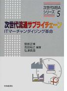 次世代流通サプライチェーン ITマーチャンダイジング革命 (次世代MBAシリーズ)