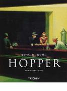 エドワード・ホッパー 1882−1967 現実の変形 (タッシェン・ニューベーシックアートシリーズ)