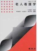 老人看護学 (TACSシリーズ)