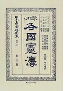 日本立法資料全集 別巻207 欧洲各国憲法