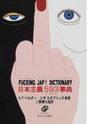 日本主義593事典 Fucking Jap!dictionary
