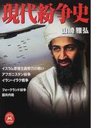 現代紛争史 (学研M文庫)(学研M文庫)