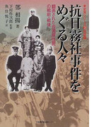 抗日霧社事件をめぐる人々 翻弄された台湾原住民の戦前・戦後 (史実シリーズ)