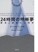 24時間の明晰夢 夢見と覚醒の心理学