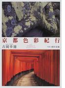京都色彩紀行