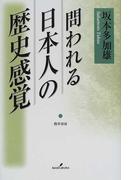 問われる日本人の歴史感覚