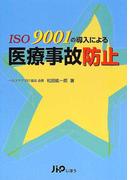 ISO 9001の導入による医療事故防止