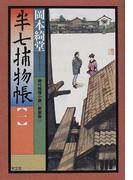 半七捕物帳 時代推理小説 新装版 1 (光文社文庫)(光文社文庫)