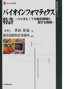 バイオインフォマティクス特許 バイオとITの融合領域に関する発明 (現代産業選書)(現代産業選書)
