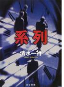 系列 (日文文庫)