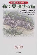 森で昼寝する猫 (ハヤカワ・ミステリ文庫 トラ猫ミセス・マーフィ)(ハヤカワ・ミステリ文庫)