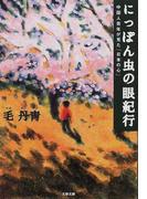 にっぽん虫の眼紀行 中国人青年が見た「日本の心」 (文春文庫)(文春文庫)