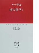 法の哲学 1 (中公クラシックス)(中公クラシックス)
