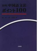 簡明中国語文法ポイント100