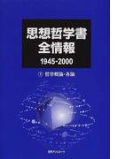 思想哲学書全情報 1945−2000 1 哲学概論・各論