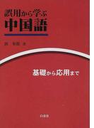 誤用から学ぶ中国語 正編 基礎から応用まで