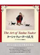 ターシャ・テューダーの人生
