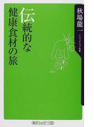 伝統的な健康食材の旅 (角川oneテーマ21)(角川oneテーマ21)