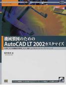 機械製図のためのAutoCAD LT 2002カスタマイズ 汎用CADを機械系専用CADに鍛え上げるカスタマイズテクニック (Autodesk徹底活用Books)
