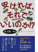 安ければ、それでいいのか!? ハンバーガー、牛丼、輸入野菜・魚… 食べて安全なのか、日本の農・漁業はどうなるのか