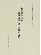 近代における東西言語文化接触の研究 (関西大学東西学術研究所研究叢刊)