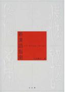 新漢語指南 新版