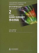 整形外科専門医を目指すケース・メソッド・アプローチ 改訂第2版 2 手の外科