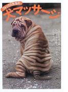 フォックス先生の犬マッサージ (新潮OH!文庫)