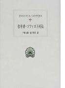 哲学者・ソフィスト列伝 (西洋古典叢書)