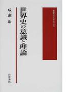 世界史の意識と理論 (岩波モダンクラシックス)