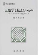 現象学と見えないもの ミシェル・アンリの「生の哲学」のために (西洋思想叢書)(西洋思想叢書)