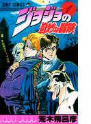 ジョジョの奇妙な冒険(ジャンプコミックス) 63巻セット