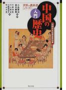 入門中国の歴史 中国中学校歴史教科書 (世界の教科書シリーズ)