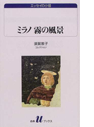 ミラノ霧の風景 須賀敦子コレクション (白水Uブックス エッセイの小径)(白水Uブックス)